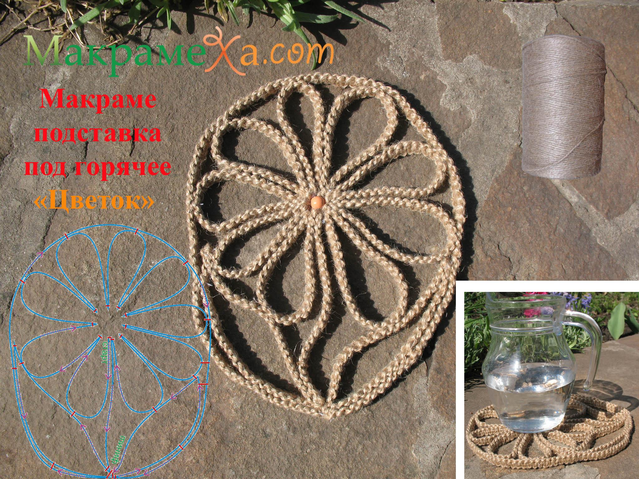 макраме цветок, подставка, поделка