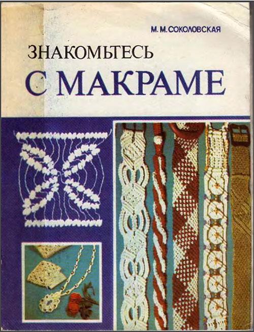 книга соколовской знакомьтесь с макраме