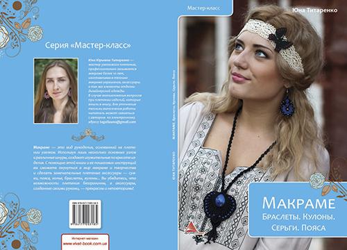 Юна Титаренко макраме